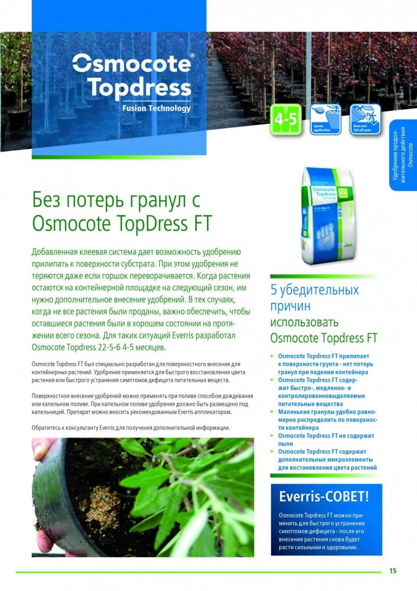Osmocote Topdress 4-5м 22-5-6+MgO+mikro (25 гр)
